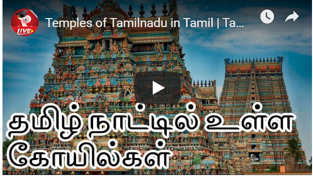 Temples of Tamilnadu in Tamil