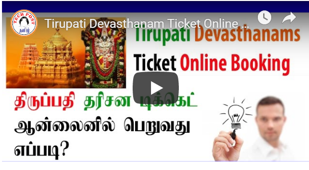 Tirupati Devasthanam Ticket Online Booking Tutorials