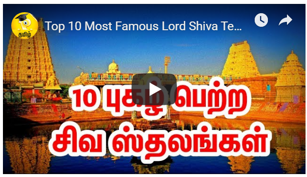 Top 10 Most Famous Lord Shiva Temples in India