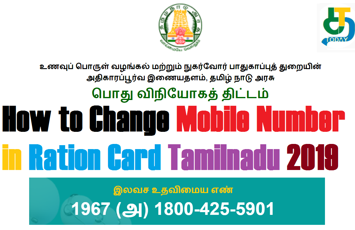 how to change mobile number in ration card in tamilnadu 2019