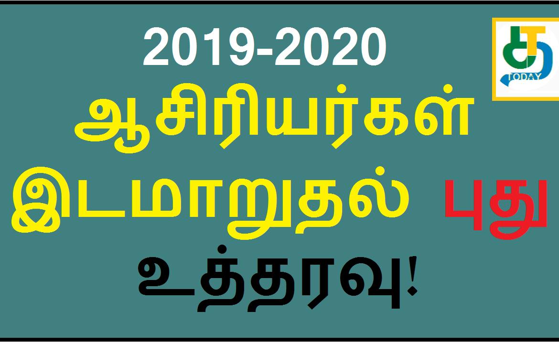 ஆசிரியர்கள் இடமாறுதல் 2019-2020