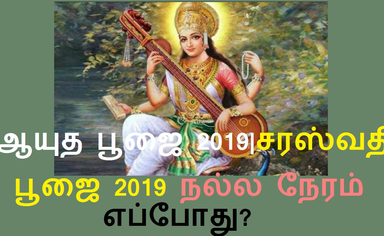 ஆயுத பூஜை 2019சரஸ்வதி பூஜை 2019 நல்ல நேரம் எப்போது