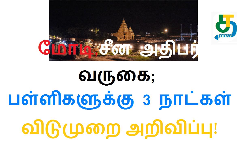 மோடி, சீன அதிபர் தமிழகம் வருகை