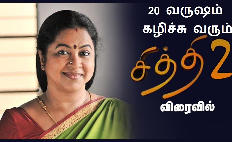 20 வருஷம் கழிச்சு வரும் 'சித்தி-2'