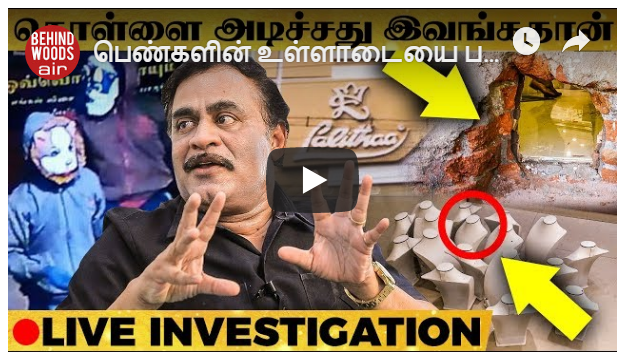 Ex- Police Officer's Investigation Lalitha Jewellery Theft