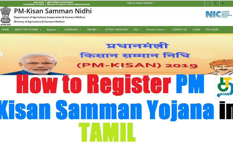 How to Apply PM KISAN SAMMAN NIDHI YOJANA Online