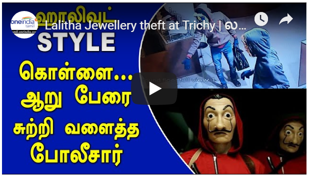 Lalitha Jewellery theft at Trichy