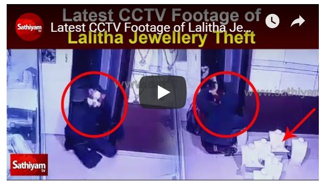 Latest CCTV Footage of Lalitha Jewellery