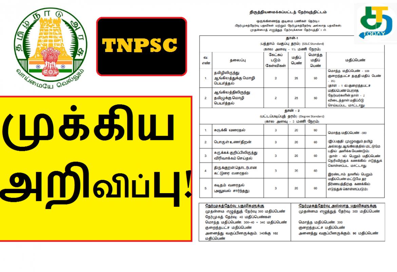 TNPSC Group 2 தேர்வு பாடத்திட்டம் மீண்டும் மாற்றம்