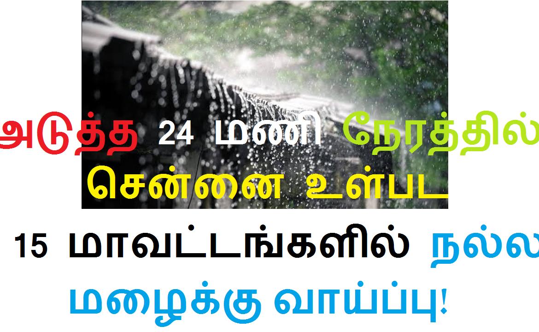 அடுத்த 24 மணி நேரத்தில் சென்னை உள்பட 15 மாவட்டங்களில் நல்ல மழை