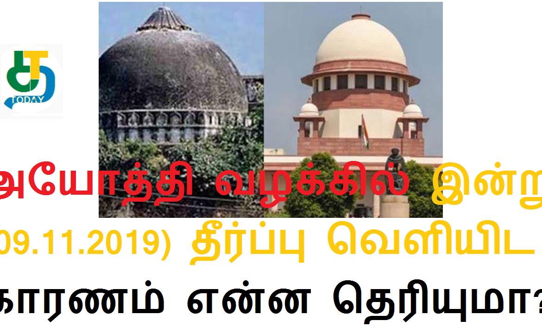 அயோத்தி வழக்கில் இன்று(09.11.2019) தீர்ப்பு வெளியிட காரணம்
