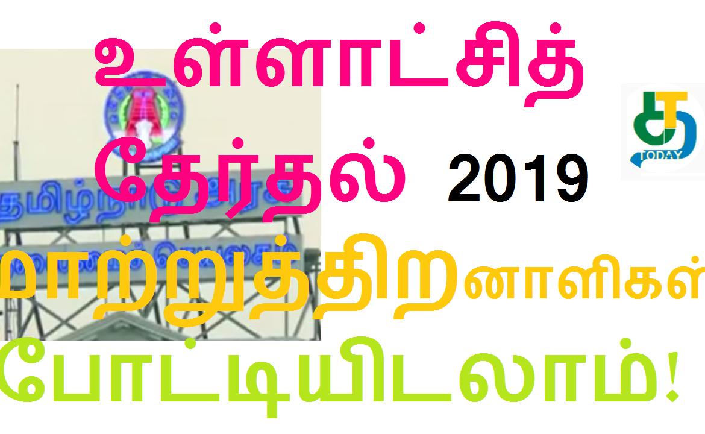 உள்ளாட்சித் தேர்தல் 2019