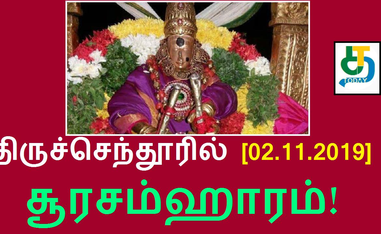 கந்த சஷ்டி விழா 2019