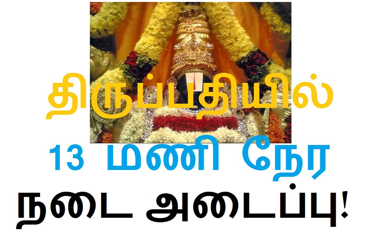 திருப்பதியில் 13 மணி நேர நடை அடைப்பு