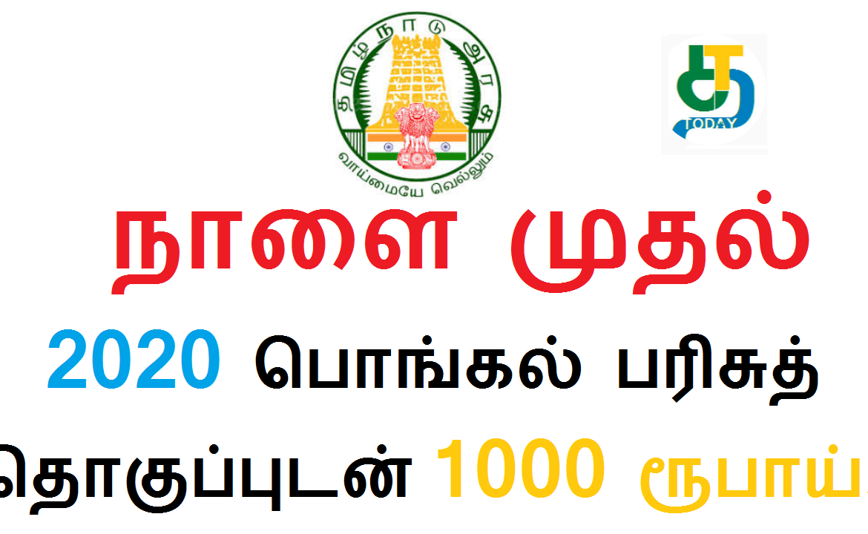 நாளை முதல் அரிசி ரேஷன் கார்டுகளுக்கு 2020 பொங்கல் பரிசுத் தொகுப்பு