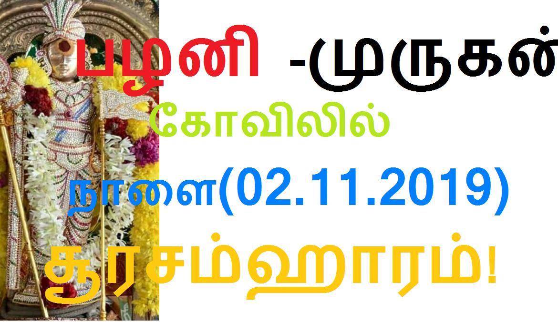 பழனி - முருகன் கோவிலில் நாளை(02.11.2019)சூரசம்ஹாரம்!