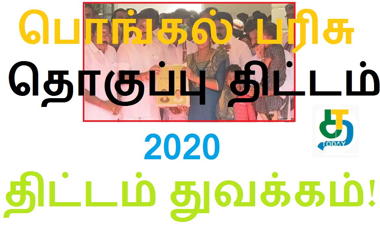பொங்கல் பரிசு தொகுப்பு திட்டம் 2020