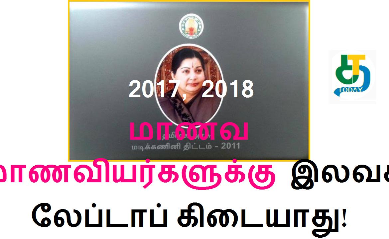 2017, 2018 மாணவ மாணவியர்களுக்கு இலவச மடிக்கணினி கிடையாது!