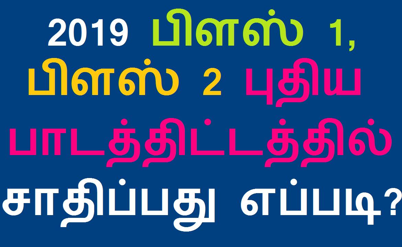 2019 பிளஸ் 1, பிளஸ் 2 புதிய பாடத்திட்டத்தில் சாதிப்பது எப்படி