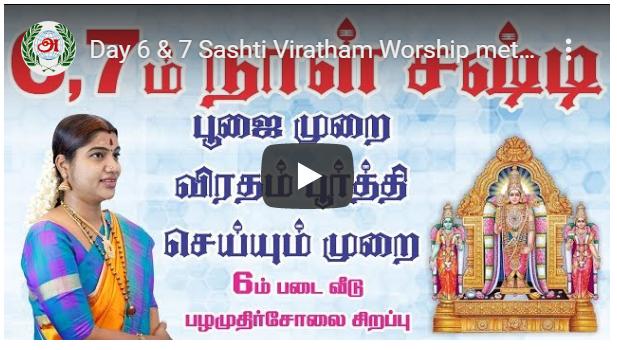 6 7-ஆம் நாள் சஷ்டி விரதம் கடைப்பிடிக்கும் முறை