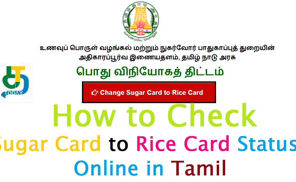 How to Check Sugar Card to Rice Card Status Online in Tamil