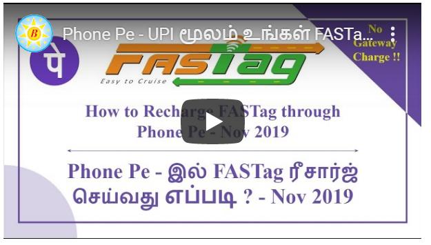 Phone Pe - UPI மூலம் உங்கள் FASTag