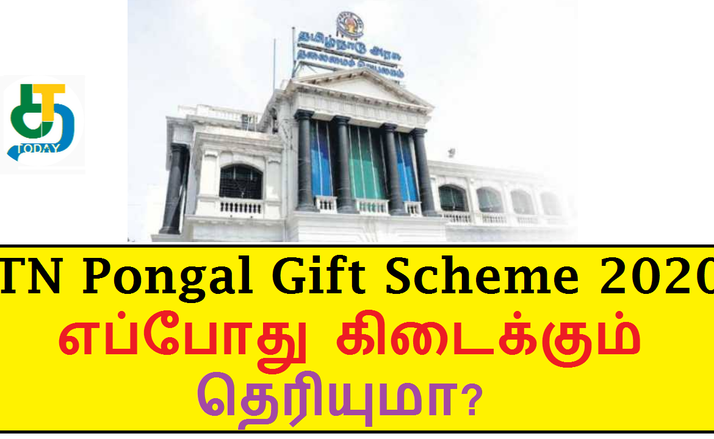 TN Pongal Gift Scheme 2020 எப்போது கிடைக்கும் தெரியுமா