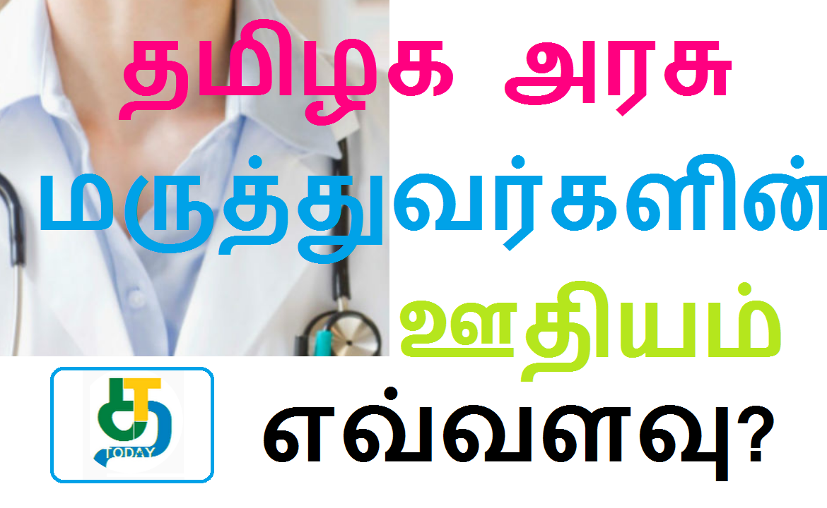 tn government doctor salary