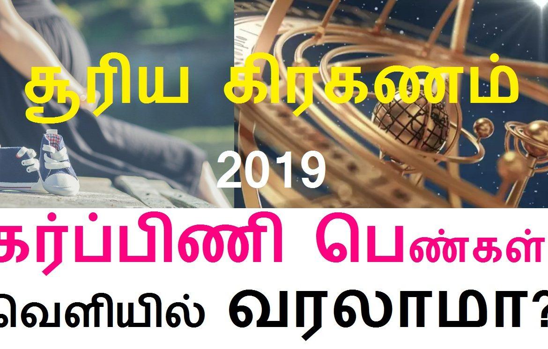 சூரிய கிரகணம் 2019- கர்ப்பிணி பெண்கள் வெளியில் வரலாமா