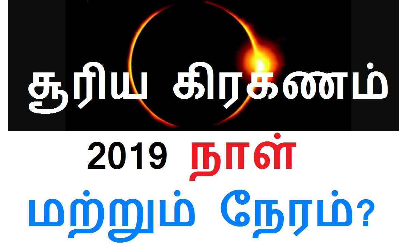 சூரிய கிரகணம் 2019 - நாள் மற்றும் நேரம்