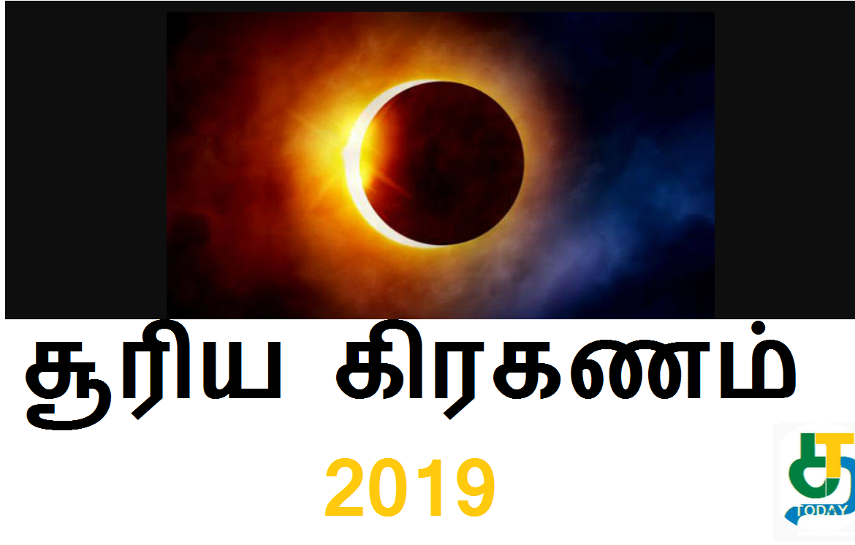 சூரிய கிரகணம் 2019