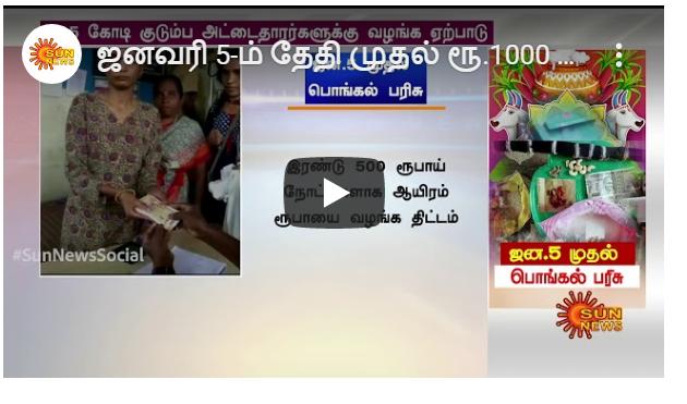 ஜனவரி 5-ம் தேதி முதல் ரூ.1000 பணத்துடன் பொங்கல் தொகுப்பு