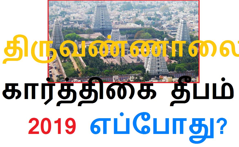 திருவண்ணாமலை கார்த்திகை தீபம் 2019