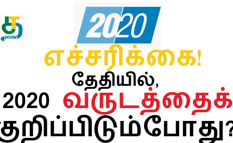 தேதியில்,2020 வருடத்தைக் குறிப்பிடும்போது