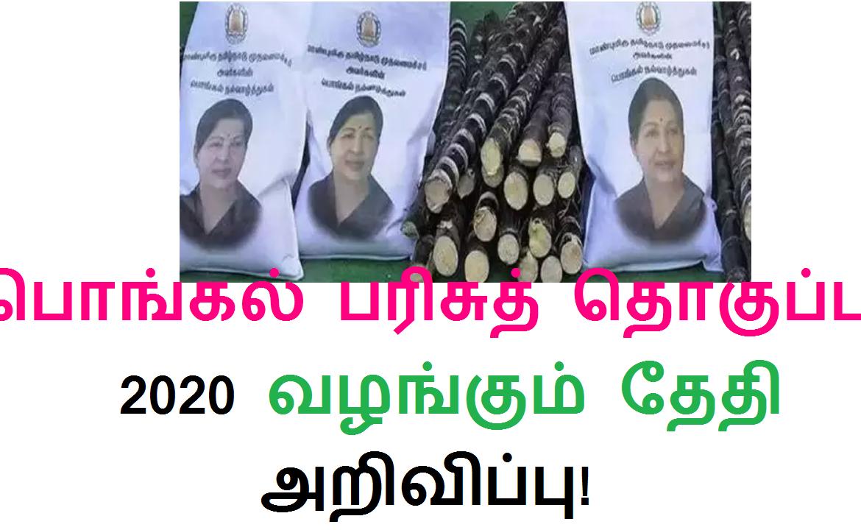 பொங்கல் பரிசுத் தொகுப்பு 2020 வழங்கும் தேதி அறிவிப்பு!