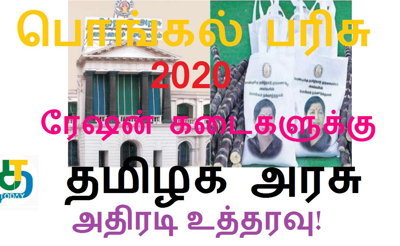பொங்கல் பரிசு 2020; ரேஷன்கடைகளுக்கு தமிழக அரசு அதிரடி உத்தரவு