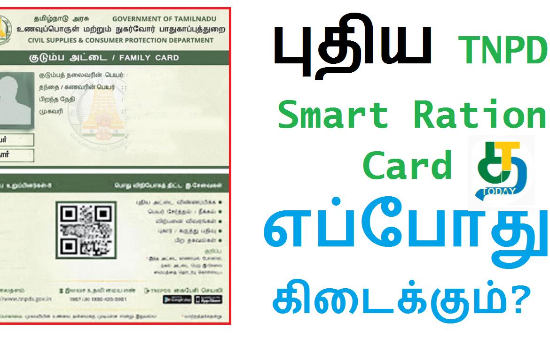 மாற்றம் செய்யப்பட்ட ரேஷன் அட்டைகளுக்குப் பதிலாக புதிய TNPDS Smart Ration Card