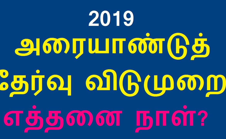 2019 அரையாண்டு தேர்வு விடுமுறை
