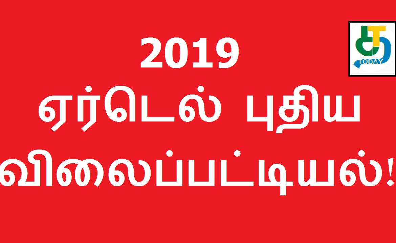 2019 ஏர்டெல் புதிய விலைப்பட்டியல்