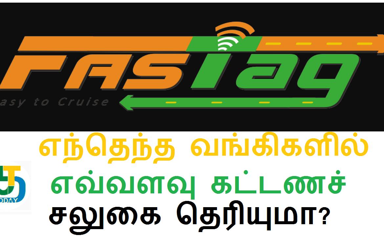 2019 FasTagஎந்தெந்த வங்கிகளில் எவ்வளவு கட்டணச் சலுகை