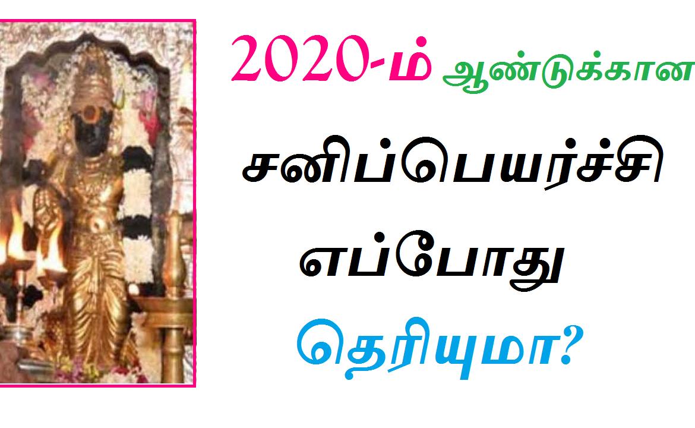 2020-ம் ஆண்டுக்கான சனிப்பெயர்ச்சி எப்போது