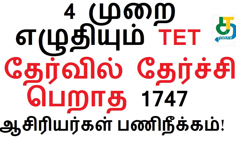 4 முறை எழுதியும் TET தேர்வில் தேர்ச்சி பெறாத 1747 ஆசிரியர்கள்