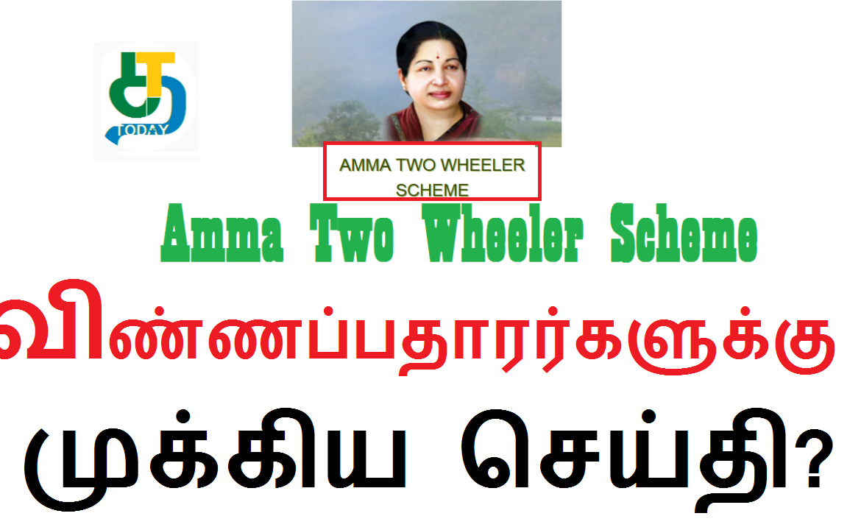 Amma Two Wheeler Scheme 2020ஒரு முக்கிய செய்தி தெரியுமா