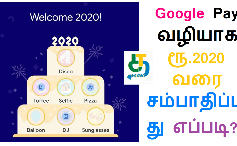 Google Pay வழியாக ரூ.2020 வரை சம்பாதிப்பது எப்படி