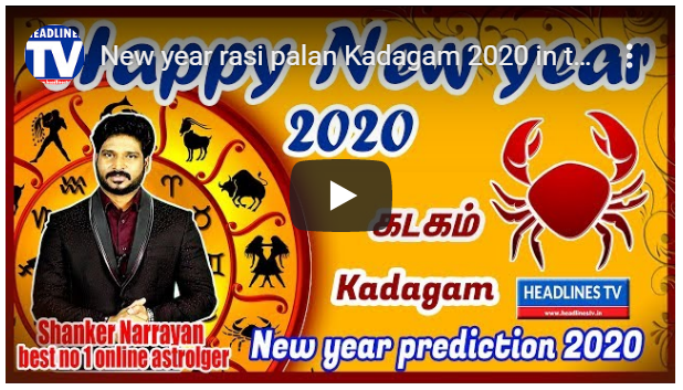New year rasi palan Kadagam 2020 in tamil