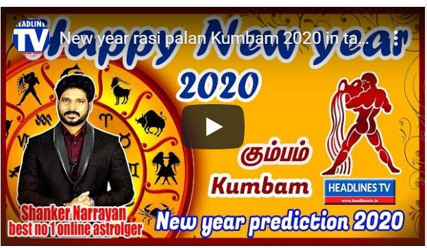 New year rasi palan Kumbam 2020 in tamil