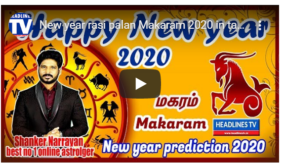 New year rasi palan Makaram 2020 in tamil