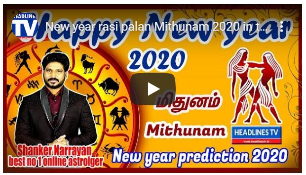 New year rasi palan Mithunam 2020 in tamil
