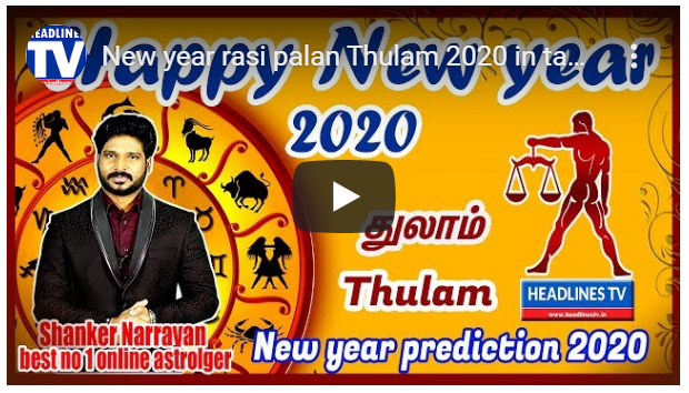 New year rasi palan Thulam 2020 in tamil