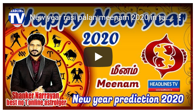 New year rasi palan meenam 2020 in tamil